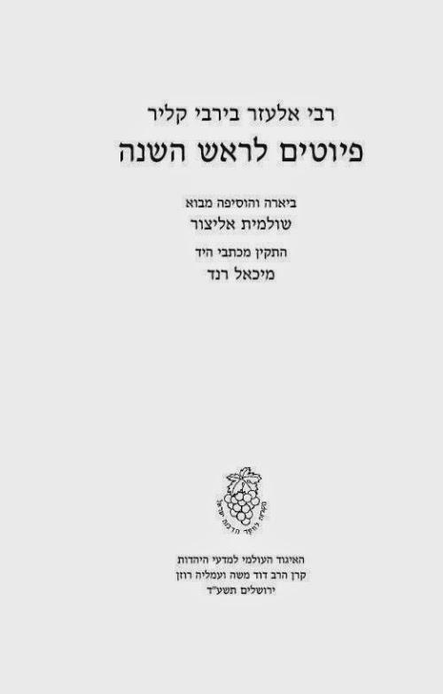 New Book Announcement: A critical edition of R' El'azar HaKalir's