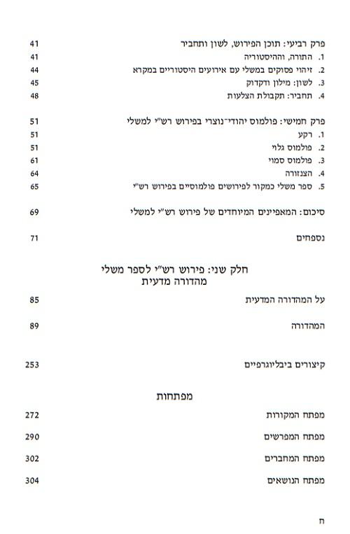 Tag: Shulamit Elizur - The Seforim Blog